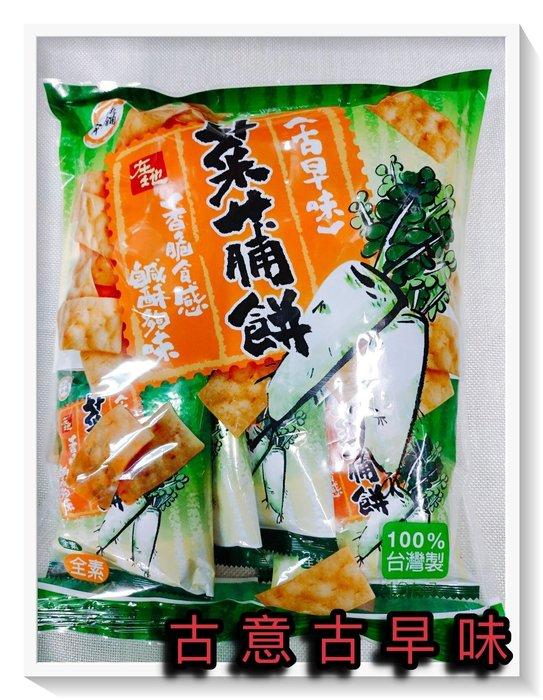 古意古早味 菜脯餅 (200公克/包) 懷舊零食 品味本舖 零嘴 鹹餅乾 鹹餅 鹹酥 餅乾