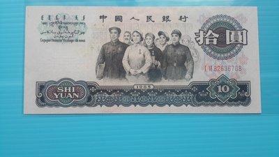 【收藏家】人民幣1965年壹拾元鈔很新四角未使用,請放心買下標就賣了!