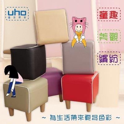 腳椅【UHO】馬卡龍皮面小椅凳/單張