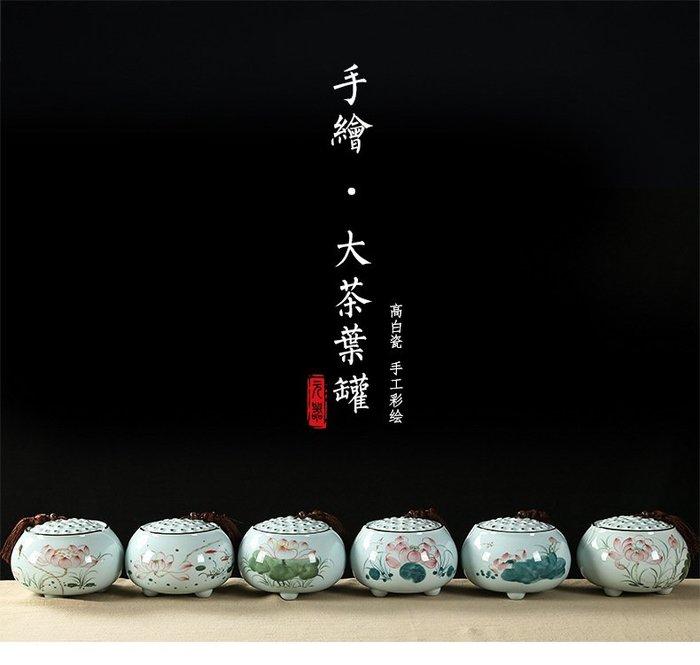 旅行茶具 茶具組 元器 手繪茶葉罐一鷺蓮升 特色手工彩繪 大號陶瓷儲物罐 一鍵