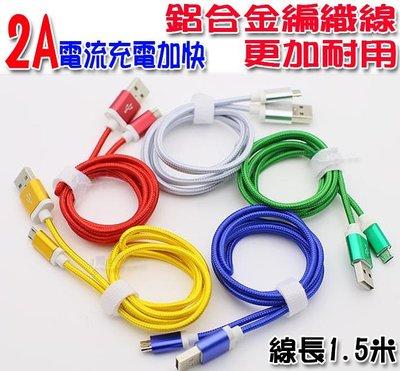 2A鋁合金快速充電傳輸線iphone 6 7 i6+ 5S ipad AIR mini 826 728 A7 A8 E7 A5 J5 J7 M5 C5 Zoom