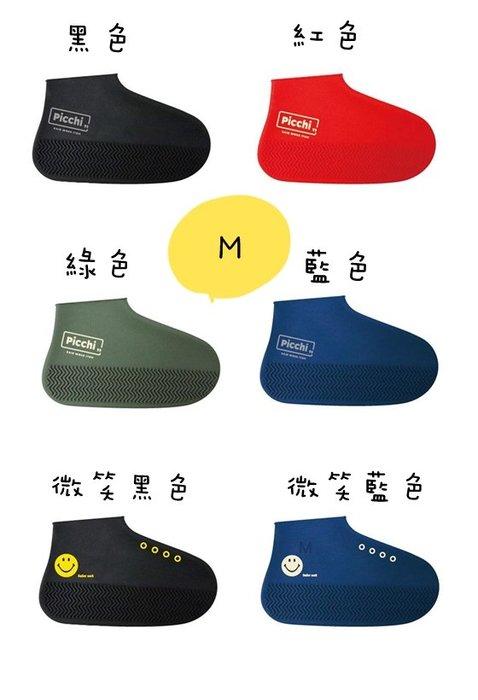 【東京速購】日本代購 Picchi 微笑圖案 可折疊 收納 防水 止滑 矽膠鞋套 (M) 六款 預購