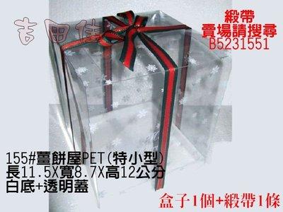 [吉田佳]B5231551聖誕雪花盒(特小)+緞帶,10.5*8*高12CM,薑餅屋盒子,巧克力屋盒子,聖誕屋盒子