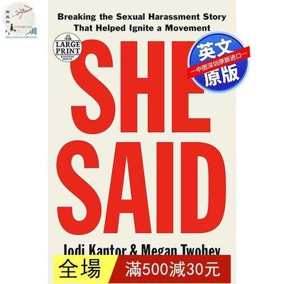 英文原版 She Said: Breaking the Sexual Harassment Stor 圖書 小說 英文原版【南風古】
