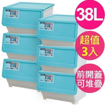 【免運】前開式收納箱 38L ( 3入...