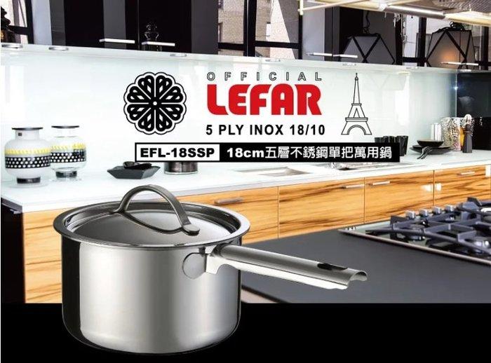 (免運費) LEFAR樂法 五層鋼單把萬用鍋(18cm) 萬用鍋 不鏽鋼鍋 鍋子 EFL-18SSP