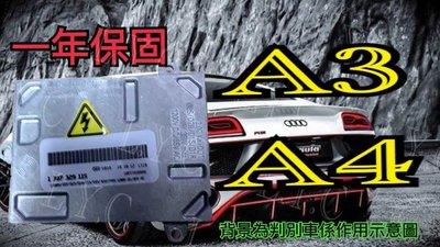 新-Audi 奧迪 LED 大燈穩壓器 大燈安定器 A1 A3 A6 Q3