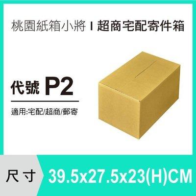 收納紙箱【39.5X27.5X23 CM A浪】【50入】紙箱 宅配紙箱 郵局便利箱