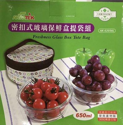 保鮮盒+保溫提袋  AKWATEK 密扣式玻璃保鮮盒提袋組  日月光股東會紀念品 2F303