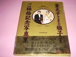【CS超聖文化讚】皇太子 與 雅子 結婚記念寫真集 愛藏版 精裝 9成新