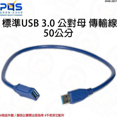 50公分 標準USB 3.0 A公對A...