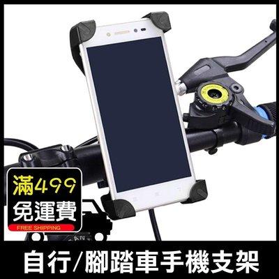 腳踏車 手機支架 手機座 自行車 導航支架 單車支架 GPS 導航架 Uber Eats Foodpanda 外送 必備