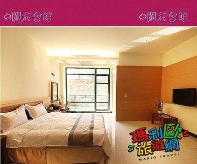 寒假不加價(瑪利歐旅遊網)台南~走馬瀨農場蘭花會館雙人房住宿+早餐+門票+遊戲券
