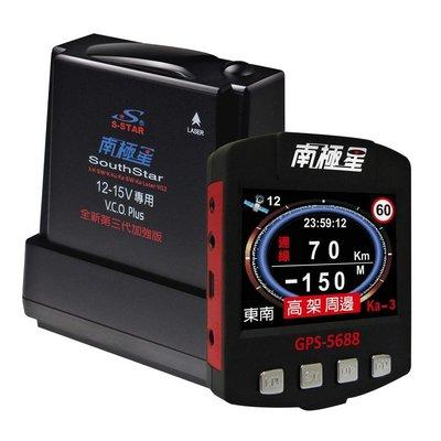 《達克冷光實體店面》購買送施工 南極星 GPS-5688 衛星超級測速器 全台超過20家配合施工音響店