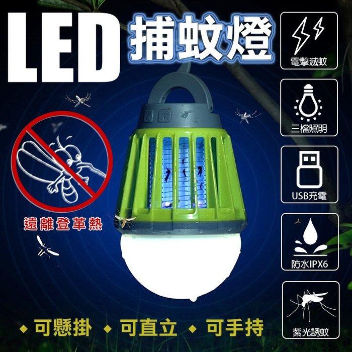 戶外LED照明捕蚊燈 滅蚊燈 紫光誘捕 露營燈 手電筒 防蚊 野餐