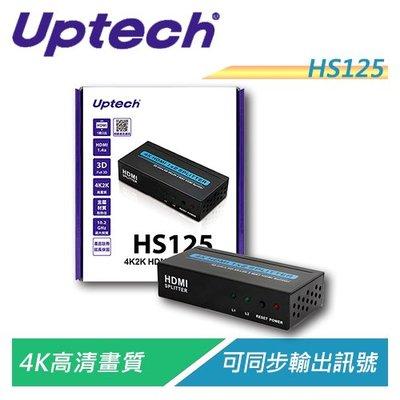 登昌恆 HS125 HDMI一進二出4K分配器 隨插即用 可同步輸出訊號【電子超商】