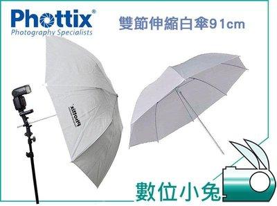 數位小兔【Phottix 91cm 白色 透射傘】二折收納 直射 透射 攝影傘 雙節 摺疊式 柔光傘 公司貨 另有反射傘