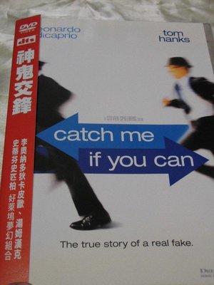 Catch Me If You Can 神鬼交鋒 -- 史蒂芬史匹柏導 李奧納多狄卡皮歐 湯姆漢克