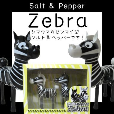 (I LOVE樂多)日本進口 斑馬造型發條可走動胡椒罐 趣味的設計也能讓吃飯多添幾分樂趣