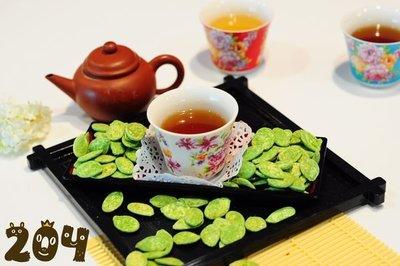 【204。愛零食】嚴選綠茶瓜子 300公克只要90元 另售甘草瓜子、白瓜子、奶油葵瓜子哦
