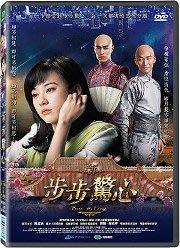 <<影音風暴>>(全新電影1602)新步步驚心 DVD 全113分鐘(下標即賣)48