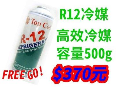 【自在購】只要370元 台灣製 汽車用冷媒 R12 汽車補充冷媒 進口冷媒 罐裝冷媒 500g