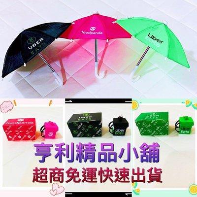 【PD帽饰】��免運現貨��foodpanda、Uber eats【台灣現貨】可愛遮陽遮雨小雨傘(買五送一)