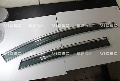 大台北汽車精品 奧迪 AUDI Q7 卡扣式 鍍鉻晴雨窗 一組四片 台北威德