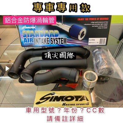 BMW鋁合金防爆渦輪管#BMW專用款#535i#N55#柴油#渦輪#SIMOTA#渦輪管#台灣製#F10#F01#F02