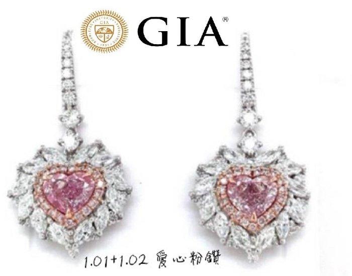 【台北周先生】天然粉紅色鑽石 2顆共約2.03克拉 愛心18K金耳環 VS2 璀璨耀眼 珍貴 送GIA證書