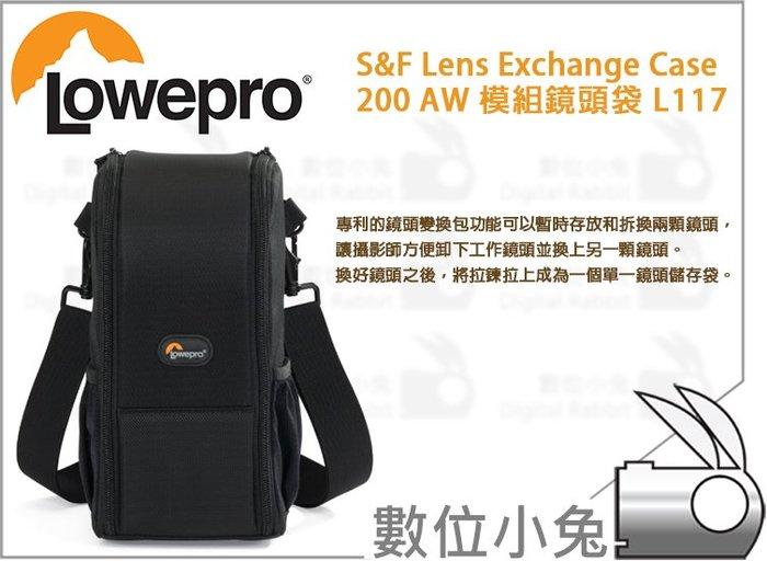 數位小兔【Lowepro S&F 200 AW 模組鏡頭袋 L117】鏡頭袋 鏡頭包 鏡頭套