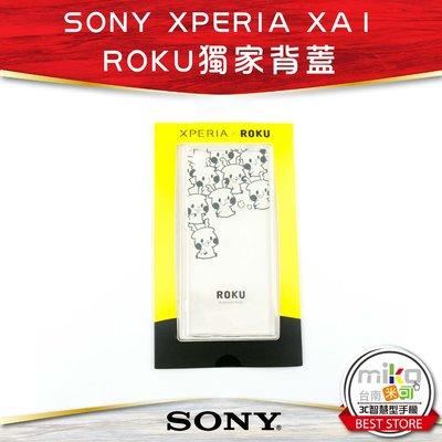 台南【MIKO手機館】SONY Xperia XA1 原廠 ROKU 獨家背蓋 手機套 保護殼 軟式保護套(YD5)
