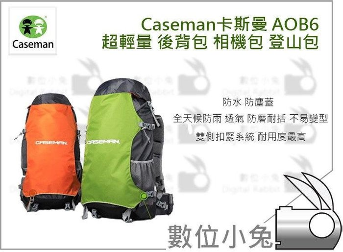 數位小兔【Caseman 卡斯曼 AOB6 雙肩攝影背包】公司貨 攝影包 雙肩後背 超輕量 後背包 相機包 旅行 登山包