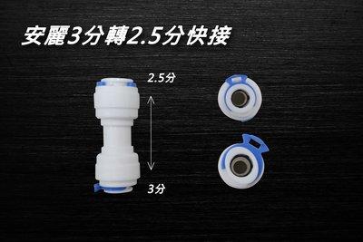 【清淨淨水店】安麗接頭,安麗淨水器改裝接頭,.3分轉2.5分