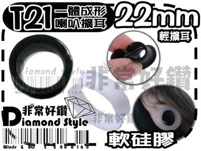 ~非常好鑽~T21(直徑22mm)軟硅膠一體成形喇叭超輕擴耳-抗過敏-Piercing穿刺