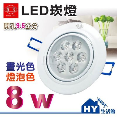 旭光 LED 嵌燈 【LED綠能崁燈 8W】 有 白光 黃光 全電壓 7燈崁燈 -《HY生活館》 另售 E極亮 9W崁燈