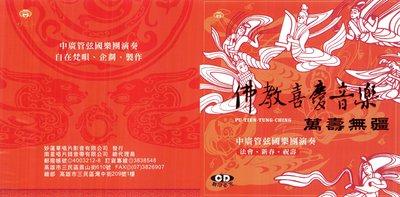 妙蓮華 CG-1001 佛教喜慶音樂-萬壽無疆 CD