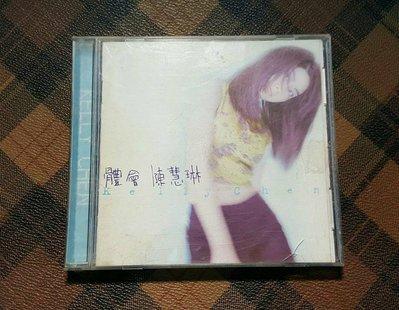 【二手 ◎ 影音新天地】陳慧琳 / 體會 專輯《絕版二手CD》....