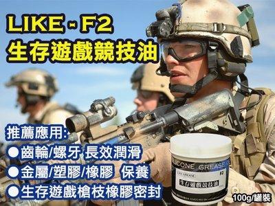 聯想材料【F2】生存遊戲競技油→齒輪/橡膠O型環/金屬潤滑油($350/罐)