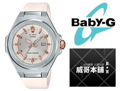 【威哥本舖】Casio原廠貨 Baby-G MSG-S500-7A G-MS系列 休閒太陽能女錶 MSG-S500