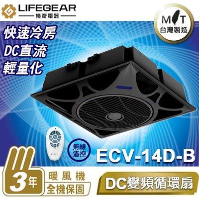 含稅 樂奇Lifegear ECV-14D-B DC變頻循環扇 直流馬達 輕鋼架 通風扇 排風扇『九五居家』
