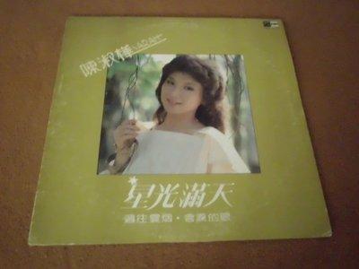 【杜比唱片】 黑膠唱片 ~  陳淑樺  //     星光滿天         (稀少盤)   *** LP ***