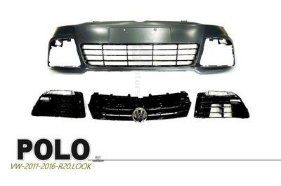 JY MOTOR 車身套件 - POLO 11-16 年 R20 前保桿 後保桿 側裙 總成 含日行燈 水箱罩 尾飾管