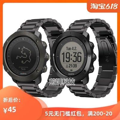 頌拓SUUNTO TRAVERSE遠征系列不銹鋼錶帶阿爾法鋼帶手錶帶24mm(609)