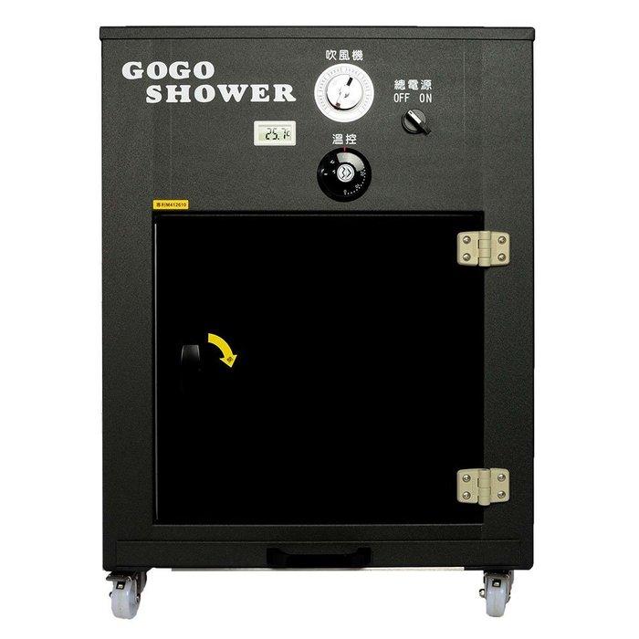 【GOGOSHOWER狗狗笑了】尊爵黑-小型UV-C寵物除菌烘毛箱