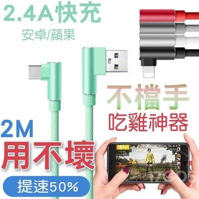 【現貨】雙L頭充電線 2M 彎頭充電線 2.4A 快充 數據線 充電線 傳輸線 蘋果 安卓 Type-c 快充線 彎頭