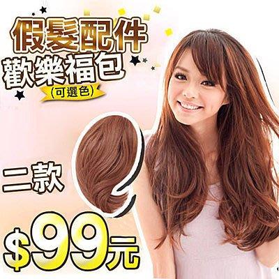 ☆雙兒網☆超值優惠組合福袋!!【AKH32】假髮配件歡樂福包(可選色)