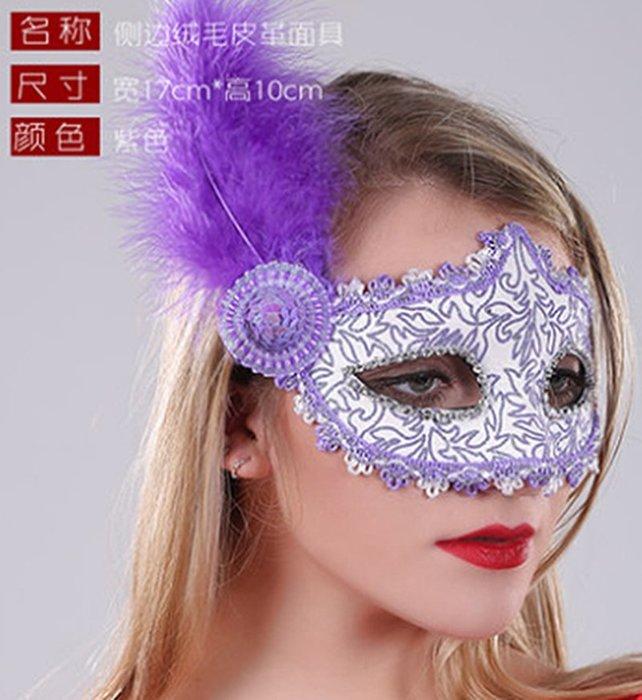 【洋洋小品舞會面具威尼斯面具高級側邊羽毛面具】歌劇魅影面具Cosplay聖誕節派對扮演服裝道具萬聖節服裝表演出服化妝