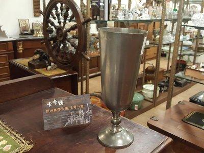 【卡卡頌 歐洲跳蚤市場/歐洲古董】歐洲老件_荷蘭 高腳老錫杯 高腳杯 m0366 提供租借