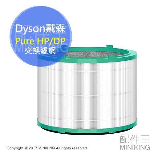 現貨 日本 Dyson 戴森 Pure HP/DP 空氣清淨 電風扇 交換濾網 適用HP03 HP02 DP03